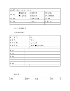 产品质量计划模板(示例).doc