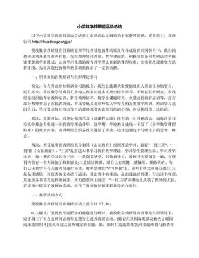 小学数学教研组活动总结.docx