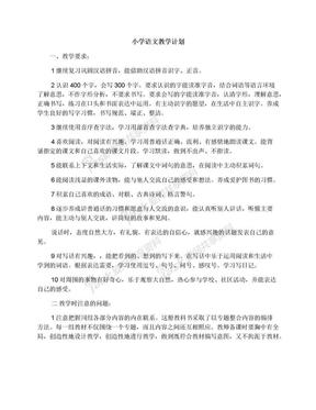 小学语文教学计划.docx