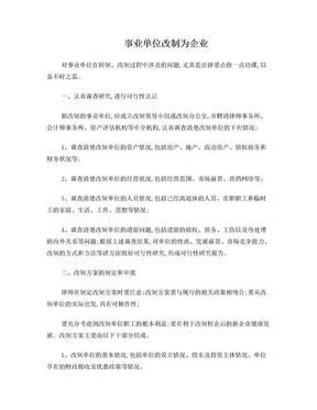 事业单位企业化改制.doc