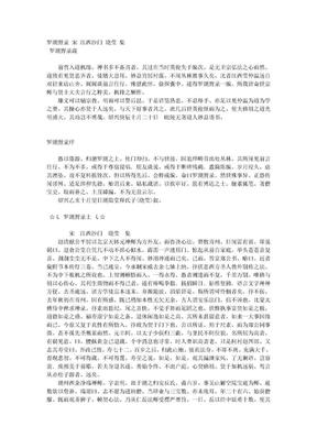 096《罗湖野录》宋 江西沙门 晓莹 集.doc