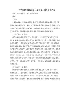 小学生综合实践活动 让学生爱上综合实践活动.doc