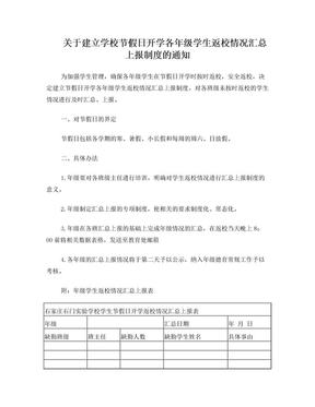 教育处学生汇总上报制度通知.doc