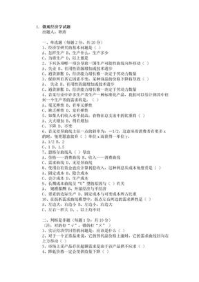 微观经济学试题.doc