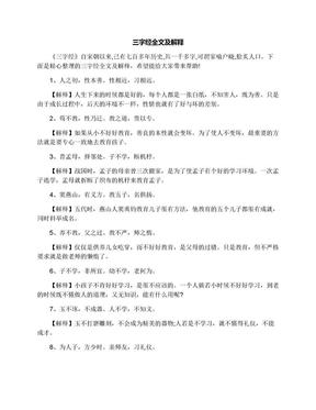 三字经全文及解释.docx