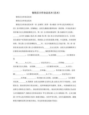 餐饮店合作协议范本(范本).doc