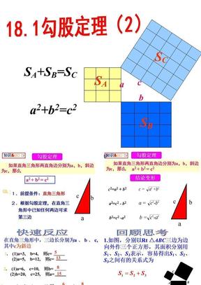 18.1 勾股定理(2)課件1.ppt