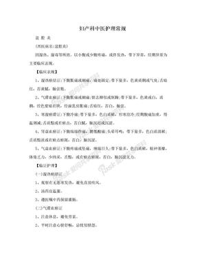 妇产科中医护理常规.doc