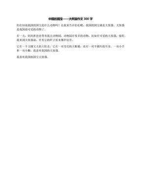 中国的国宝——大熊猫作文300字.doc