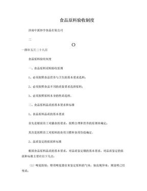 食品原料验收制度.doc