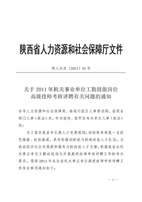 陕西省人力资源和社会保障厅文件.doc