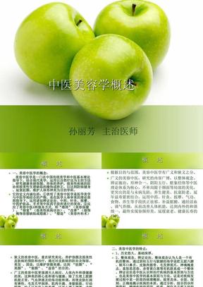 ch1-中医美容学概述.ppt