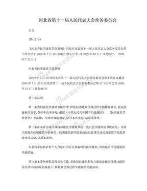河北省民用建筑节能条例.doc