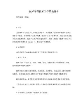 矿山技术干部技术工作绩效评价管理细则.doc