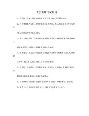 企业工会主席岗位职责.doc