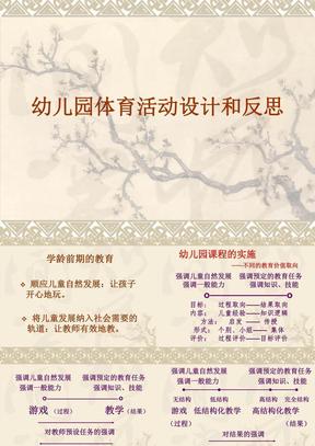 幼儿园体育活动设计和反思-朱家雄教.ppt