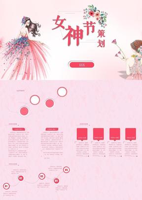 粉色简约时尚女神节活动策划
