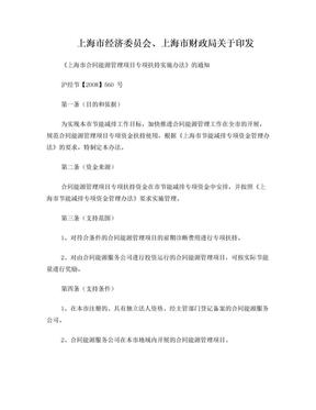 上海市合同能源管理办法.doc
