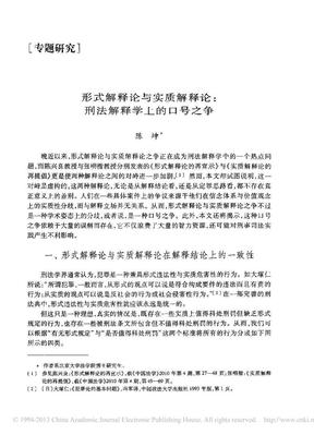 形式解释论与实质解释论_刑法解释学上的口号之争.pdf