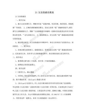 21父亲的谜语教案.doc