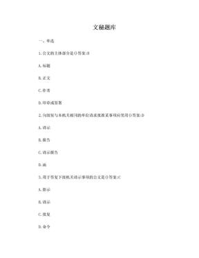 文秘公文知识题库.doc