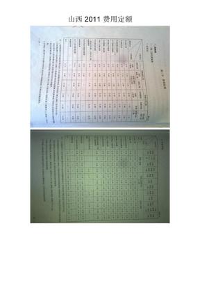 山西省2011年最新费用定额.doc