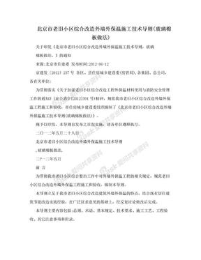 北京市老旧小区综合改造外墙外保温施工技术导则(玻璃棉板做法).doc