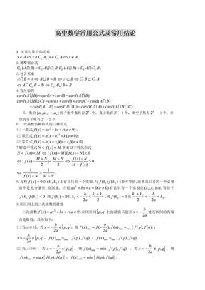 高中数学公式.doc
