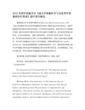 2015ATA指南-超声部分解读 (wechat version).doc