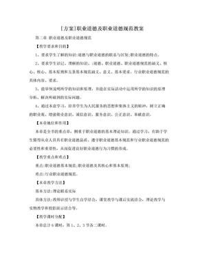 [方案]职业道德及职业道德规范教案.doc