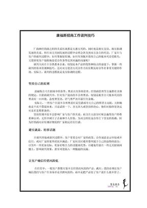 康福斯招商谈判技巧.doc