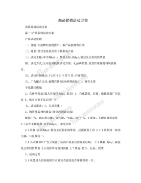 商品促销活动方案.doc