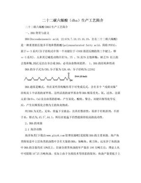 二十二碳六烯酸(dha)生产工艺简介.doc