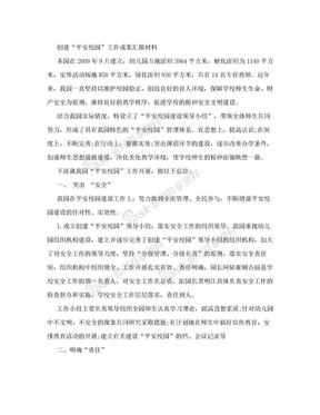 幼儿园平安校园创建成果汇报材料.doc