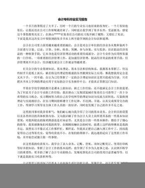 会计专科毕业实习报告.docx