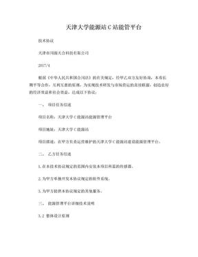 天津大学能源站能源管理平台技术方案.doc