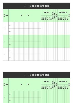 学校教师考勤表模板