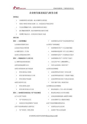 企业财报阅读与财务分析-曾国庆老师.doc