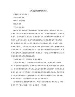 [终稿]商业伦理论文.doc