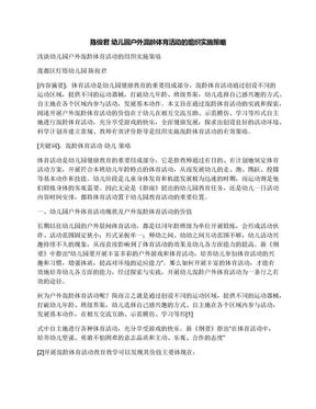 陈俊君幼儿园户外混龄体育活动的组织实施策略.docx