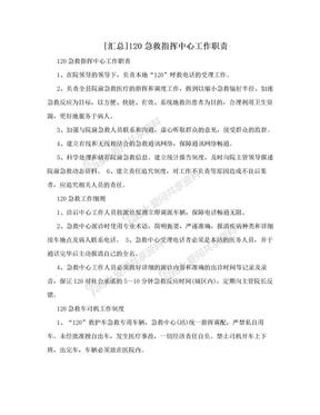 [汇总]120急救指挥中心工作职责.doc