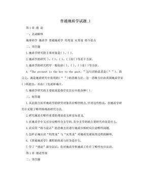 普通地质学试题_1.doc
