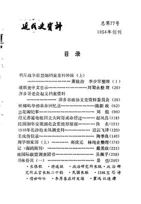 《近代史资料》77.pdf