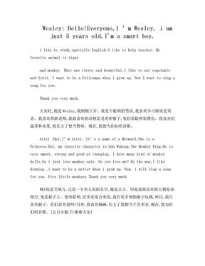 幼儿英语比赛自我介绍模本.doc