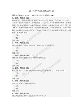 2016档案学理论基础测试(满分卷).doc