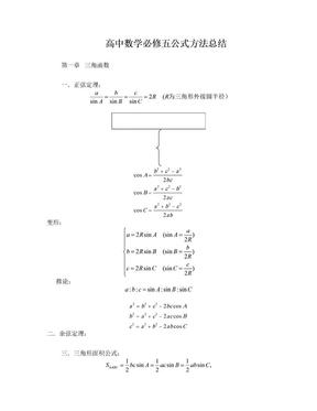 高中数学必修五公式方法总结(考前宝典).doc
