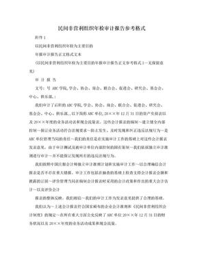 民间非营利组织年检审计报告参考格式.doc
