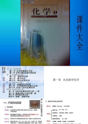 高中_化学_必修一_全书课件_(免费).ppt