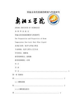 常温无毒发蓝液的配制与性能研究.doc