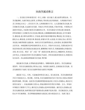 宋尚节属灵格言.doc